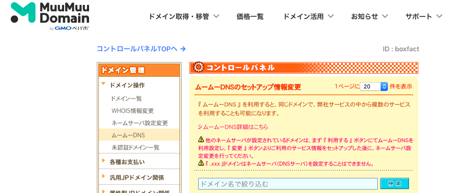 wordpressのアフィリエイトブログをsearchconsoleに登録する