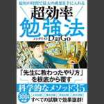 【読書感想】DaiGoの超効率的勉強法