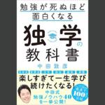 【読書感想】中田敦彦の独学の教科書