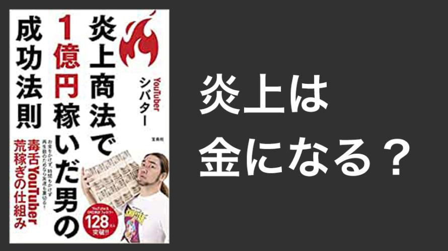 シバターの炎上商法で1億円稼いだ男の成功法則読書レビュー